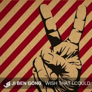 (FSR036) Ji Ben Gong - Wish That I Could EP (Funkstuff Recordings)